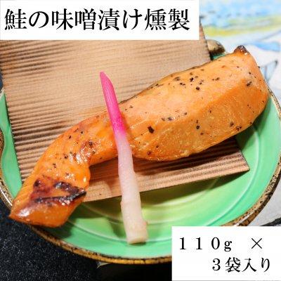鮭の味噌漬け燻製3個セット