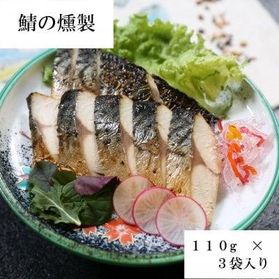 鯖の燻製3個セット