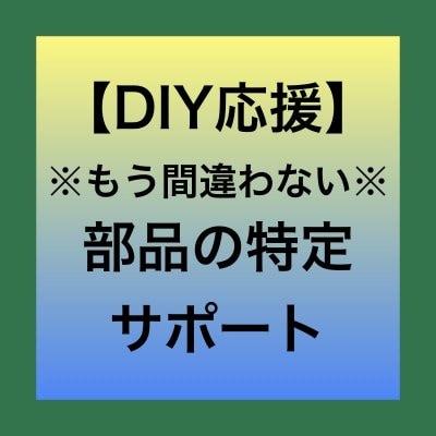 部品の相談と特定【DIY応援】