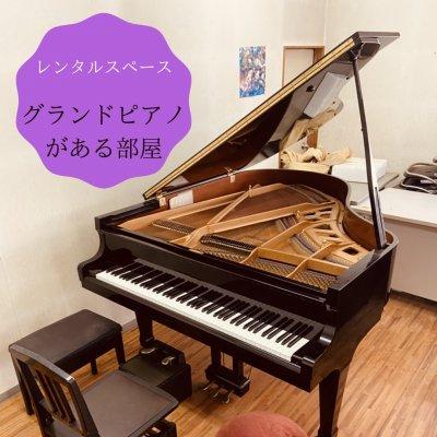 グランドピアノレンタルスペース 2時間2,800円
