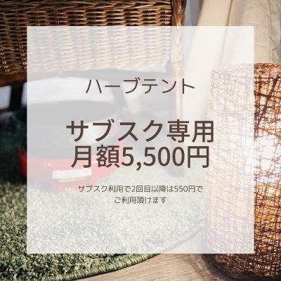 サブスク専用価格 ハーブテント 30分〜40分