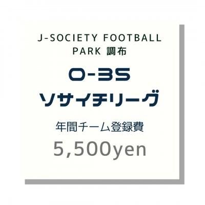 【調布O-35共通】2021リーグ年間チーム登録費