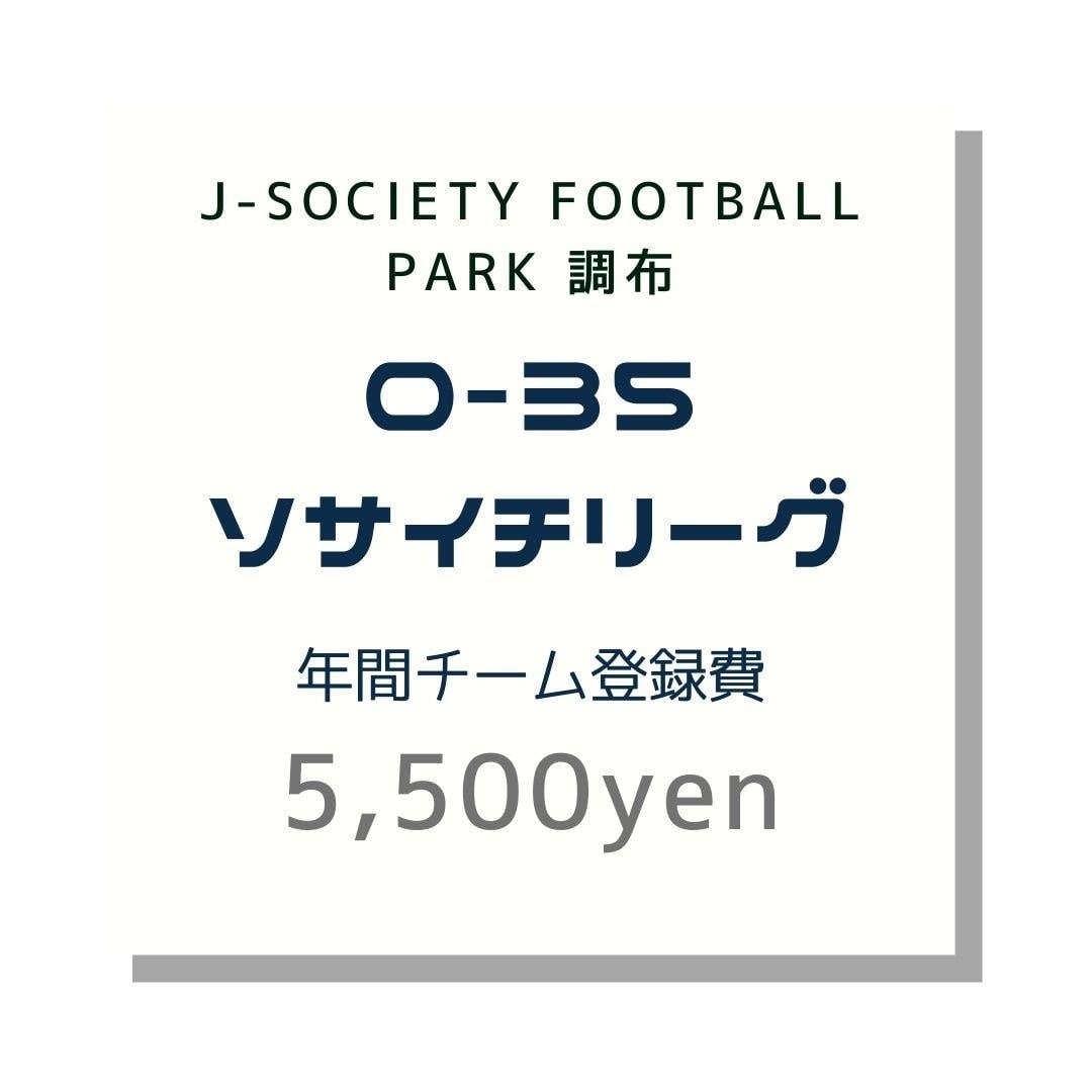 【調布O-35共通】2021リーグ年間チーム登録費のイメージその1
