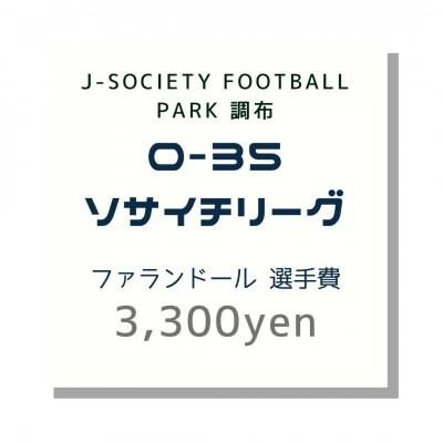 ファランドール|O-35調布2021リーグ年間選手スタッフ登録費