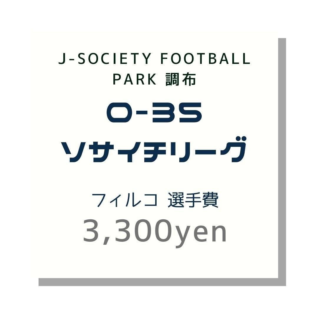 フィルコ O-35調布2021リーグ年間選手スタッフ登録費のイメージその1