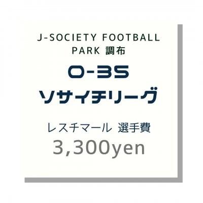 レスチマール|O-35調布2021リーグ年間選手スタッフ登録費