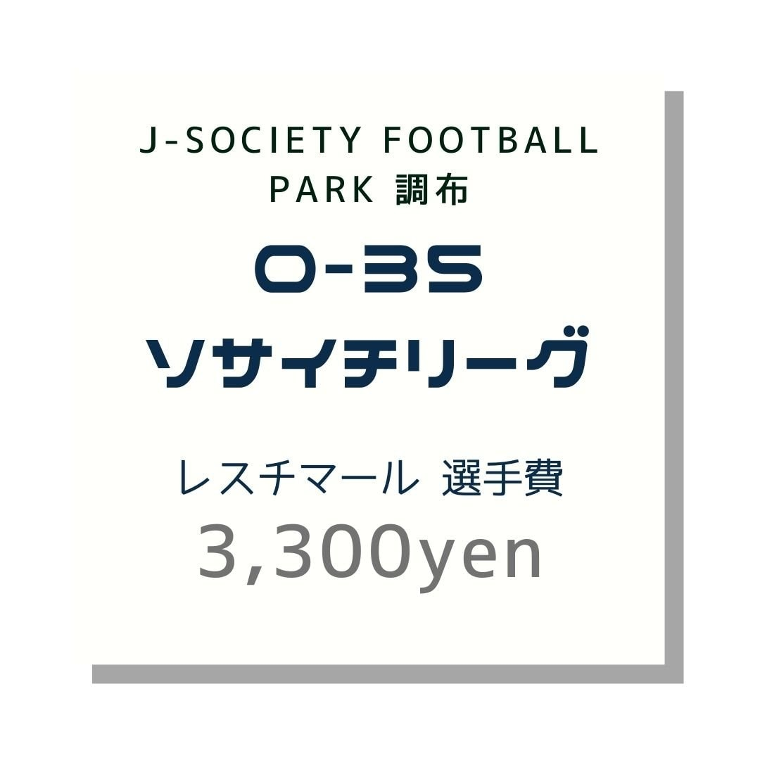 レスチマール|O-35調布2021リーグ年間選手スタッフ登録費のイメージその1