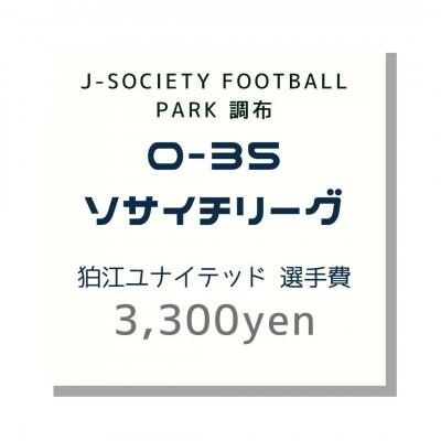 狛江ユナイテッド|O-35調布2021リーグ年間選手スタッフ登録費
