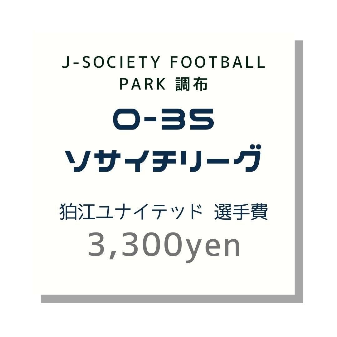 狛江ユナイテッド|O-35調布2021リーグ年間選手スタッフ登録費のイメージその1