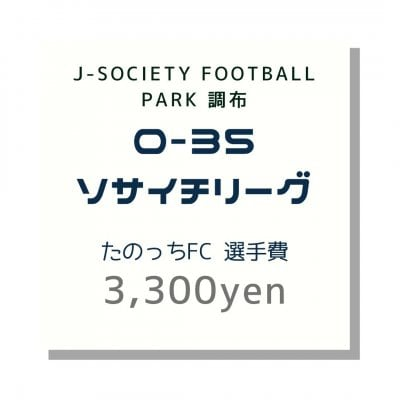 たのっちFC|O-35調布2021リーグ年間選手スタッフ登録費