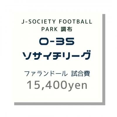 ファランドール|O-35調布2021リーグ試合費