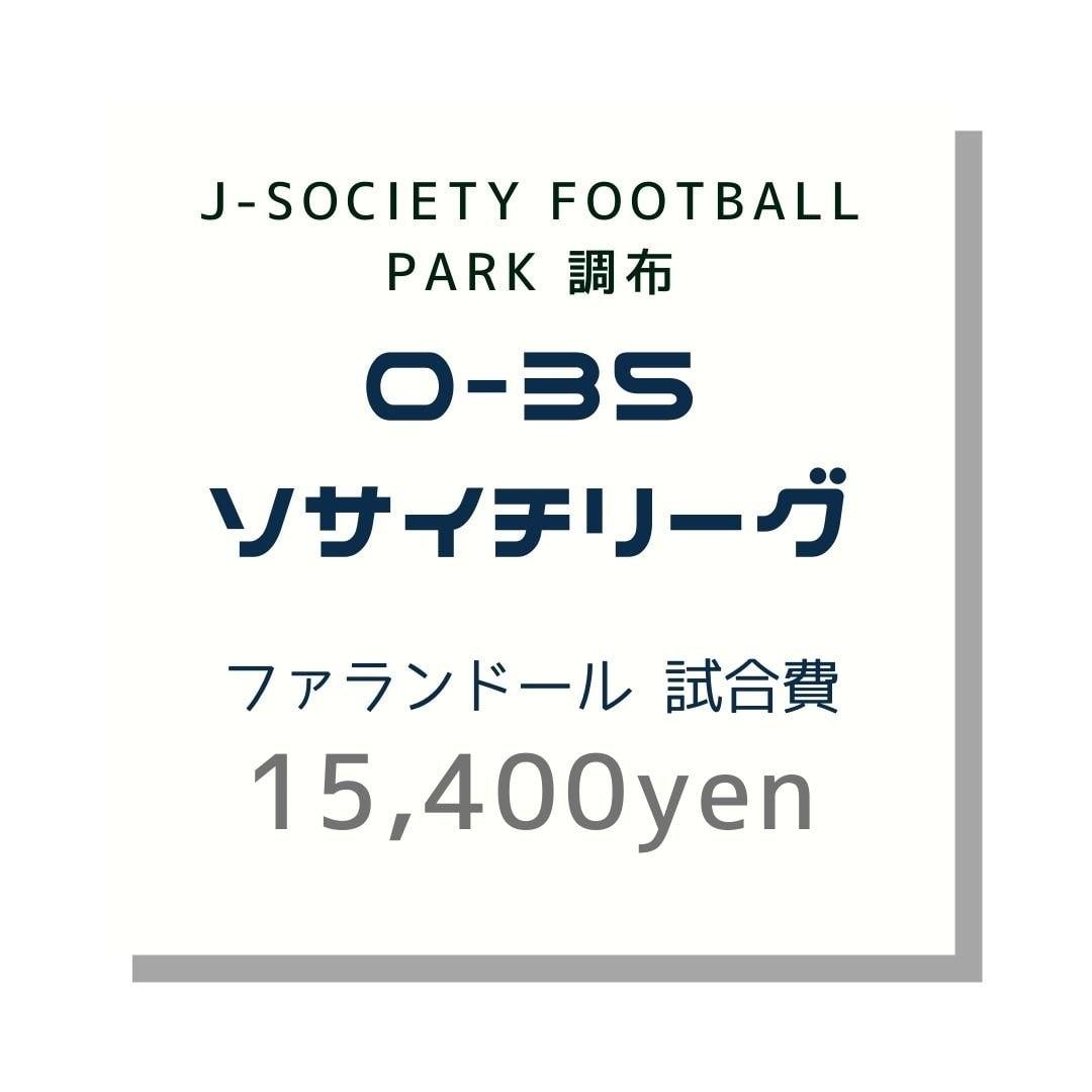 ファランドール|O-35調布2021リーグ試合費のイメージその1
