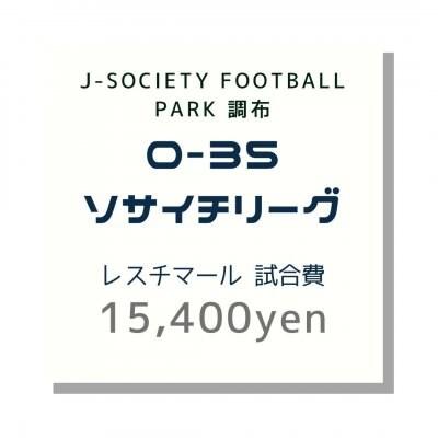 レスチマール|O-35調布2021リーグ試合費