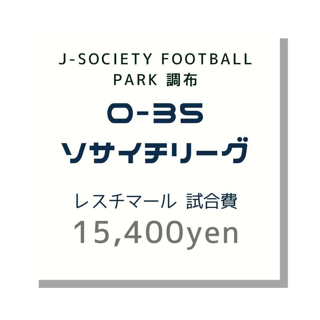 レスチマール|O-35調布2021リーグ試合費のイメージその1
