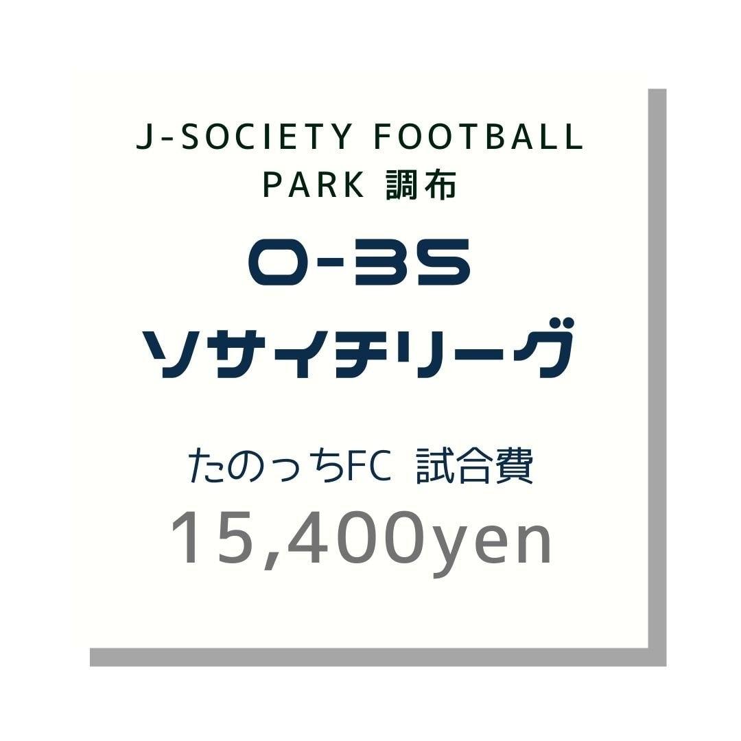 たのっちFC O-35調布2021リーグ試合費のイメージその1