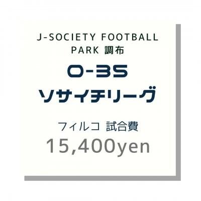 フィルコ|O-35調布2021リーグ試合費