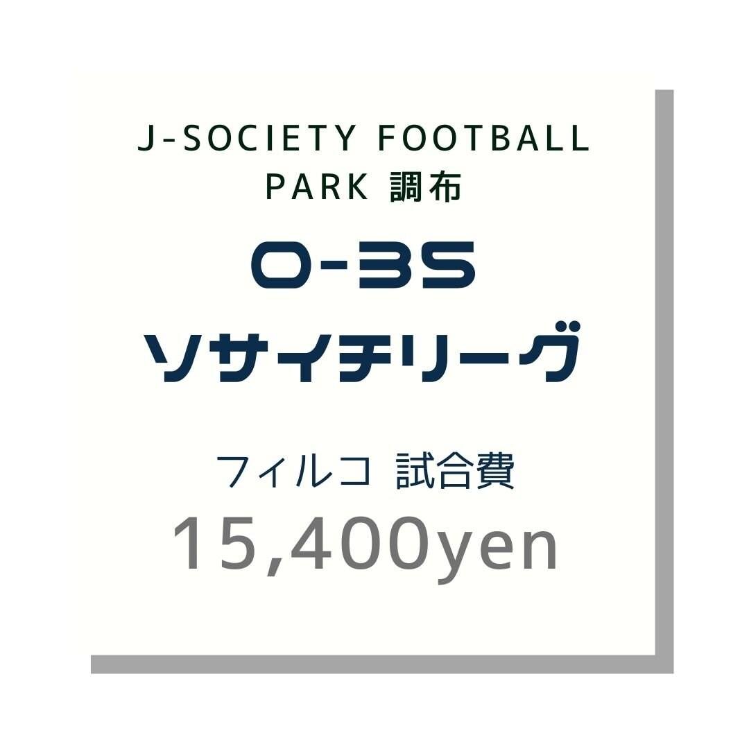 フィルコ|O-35調布2021リーグ試合費のイメージその1