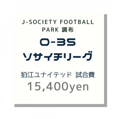 狛江ユナイテッド|O-35調布2021リーグ試合費