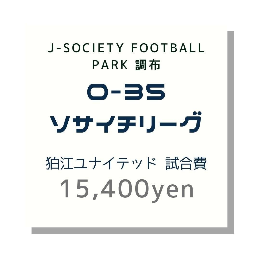 狛江ユナイテッド|O-35調布2021リーグ試合費のイメージその1