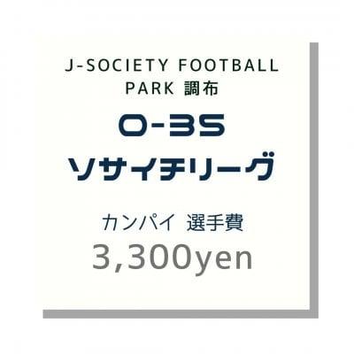 カンパイ|O-35調布2021リーグ年間選手スタッフ登録費