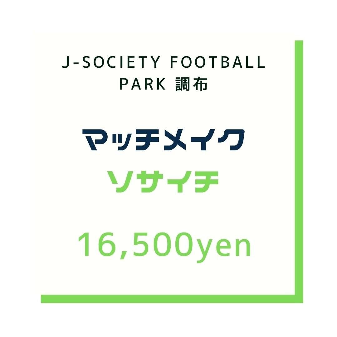 16500円 当日現地キャッシュレス支払い チーム対象【ソサイチ】マッチメイクのイメージその1