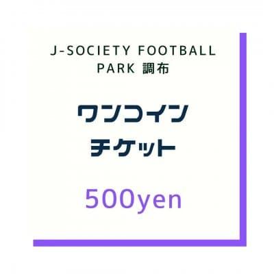 【500円】ワンコインチケット