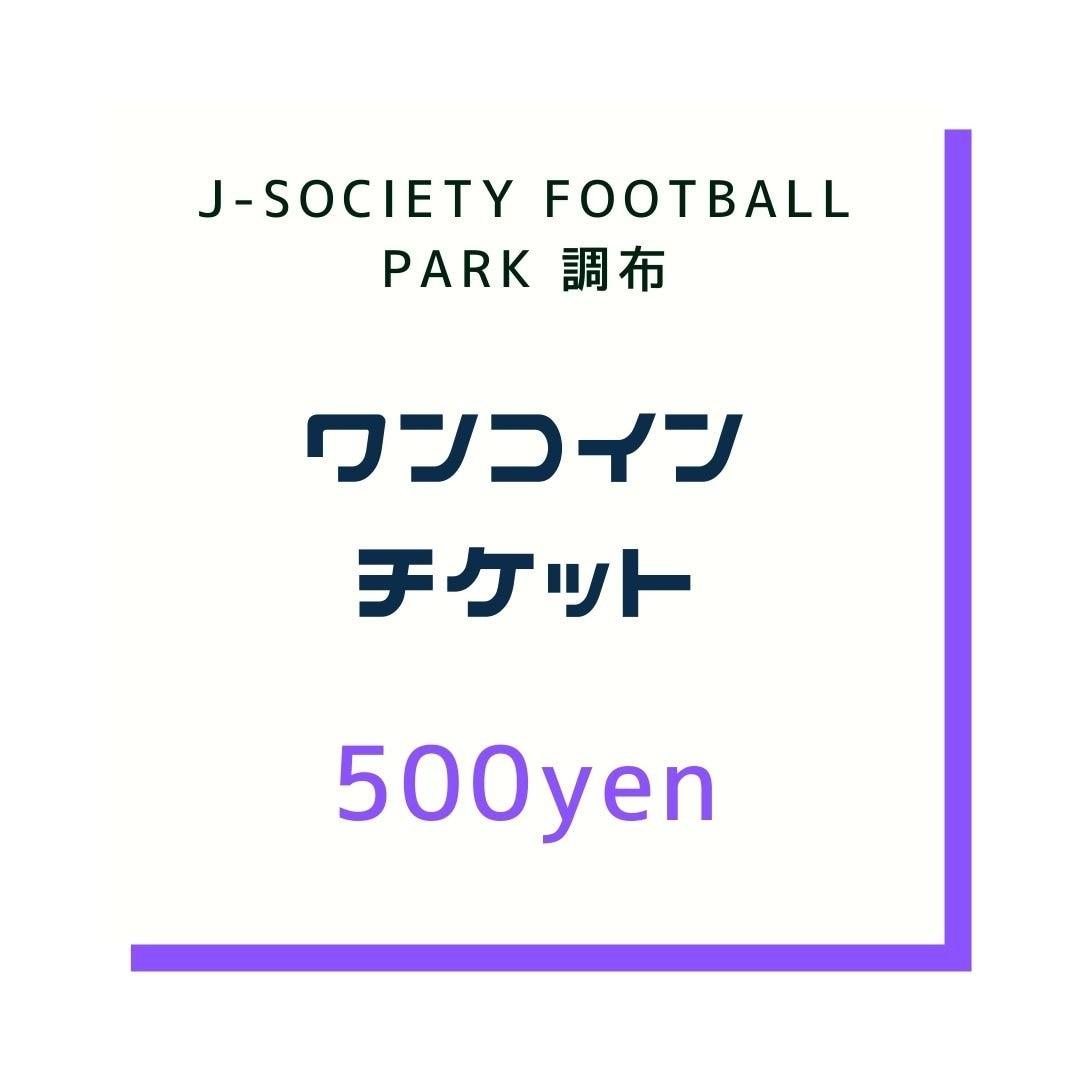 【500円】ワンコインチケットのイメージその1