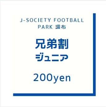 【200円】兄弟割チケット