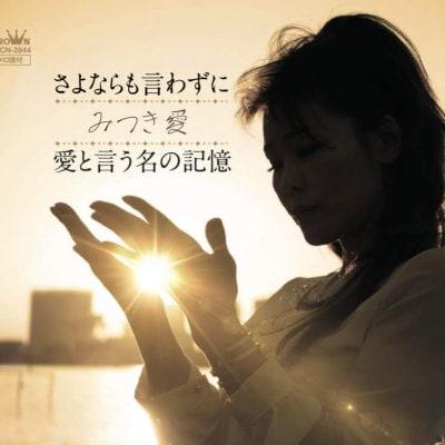みつき愛 『さよならも言わずに/愛と言う名の記憶』CDシングル(日本ク...