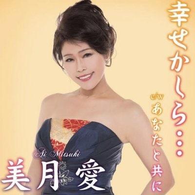 みつき愛 『幸せかしら.../あなたと共に』CDシングル(FAN DREAM)