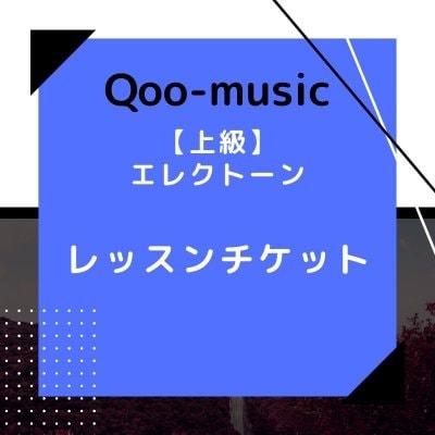 Qoo-music エレクトーンレッスン 上級月3回コース