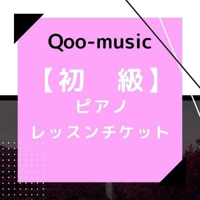 Qoo-music ピアノレッスン 初級月3回コース