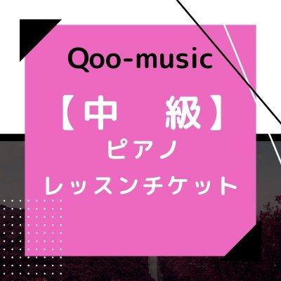 Qoo-music ピアノレッスン 中級月3回コース