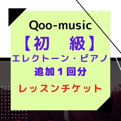 Qoo-music エレクトーン・ピアノレッスン 【初級】追加1回分