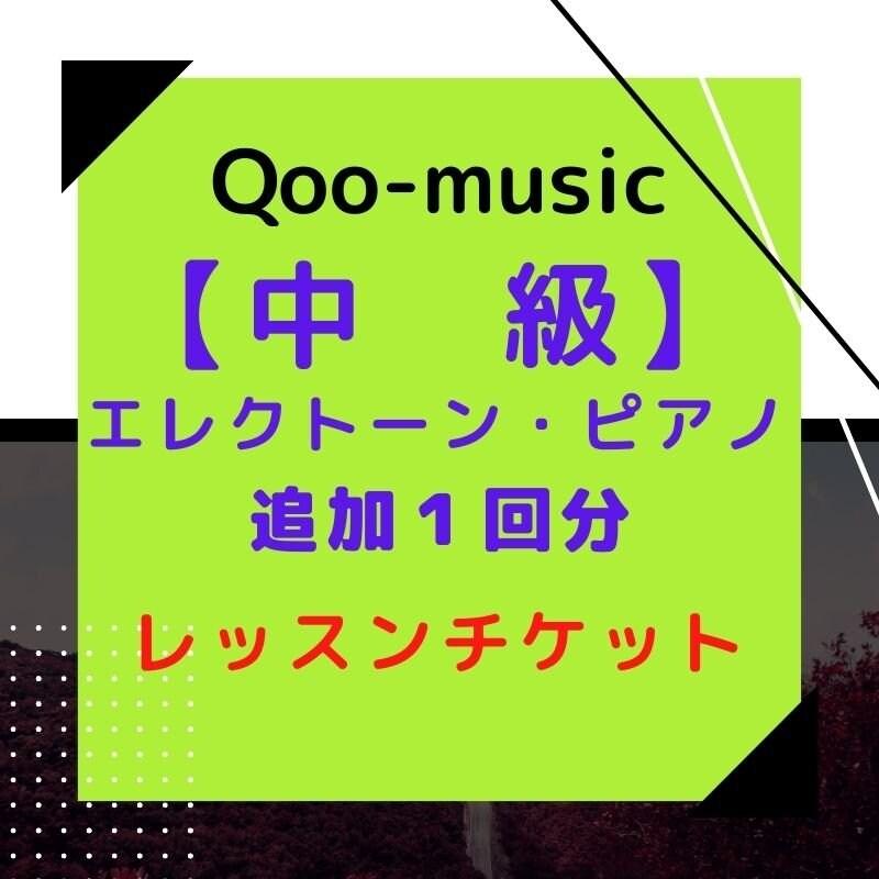 Qoo-music エレクトーン・ピアノレッスン 【中級】追加1回分のイメージその1