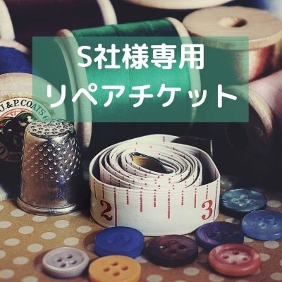 S社様専用 リペア(お直し)チケット