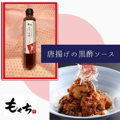 唐揚げの黒酢ソース・和えるだけで和食店の味に。表参道の和食 神宮前...