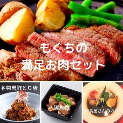 「もくちの満足お肉セット」〜宮崎牛ヒレ肉と大人気とり唐と豚角煮とカ...
