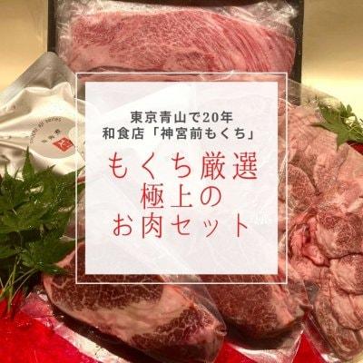 「もくち厳選 極上のお肉セット」〜宮崎牛ヒレ肉・タン・ローススライ...