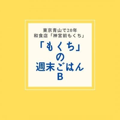 もくちの週末ごはんB<週末お届け・配送エリア限定>店内人気メニュー5...