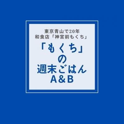 もくちの週末ごはんA&B<週末お届け・配送エリア限定>人気メニュー10...