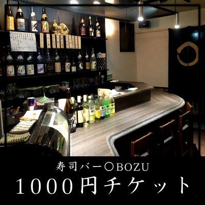 寿司バー〇BOZU 1000円チケット