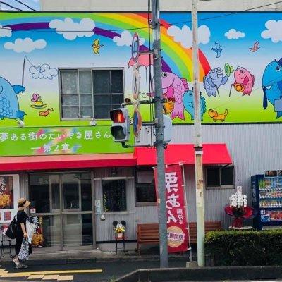 【3月31日開催】春休み特別イベント こども・たい焼き体験隊