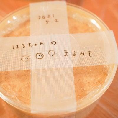 9月23日開催 手作り味噌教室 手前味噌をつくっちゃおう