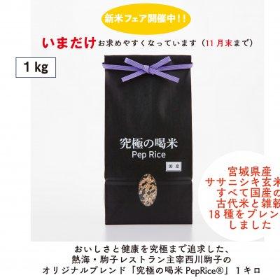 新米フェア【1キロ】究極の喝米Pep Rice® 熱海伊豆山 駒子レストラン...