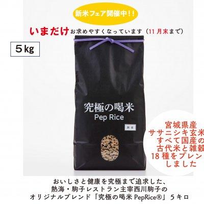 新米フェア【5キロ】究極の喝米Pep Rice® 熱海伊豆山 駒子レストラン...