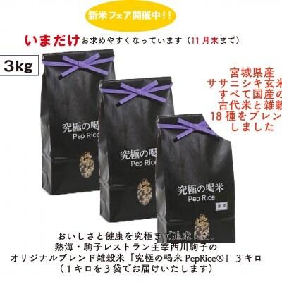 新米フェア【3キロ】究極の喝米Pep Rice® 熱海伊豆山 駒子レストラン...