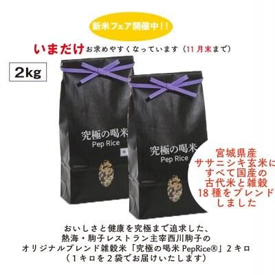 新米フェア【2キロ】究極の喝米Pep Rice® 熱海伊豆山 駒子レストラン...