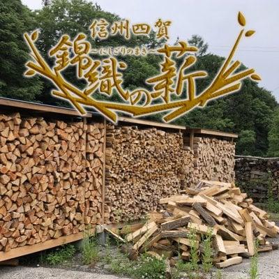 信州四賀錦織の薪