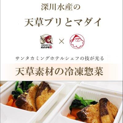 JOANDELI 天草ブリとマダイの冷凍惣菜 12個ご購入で送料無料 \お魚増量...